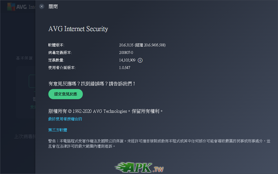 AVG Internet Security 20.6.3135.png