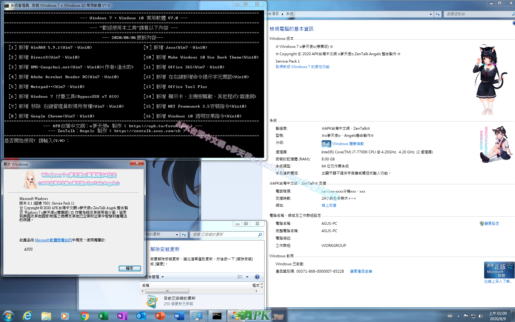 Windows 10 x64-2020-08-09-02-09-43.png