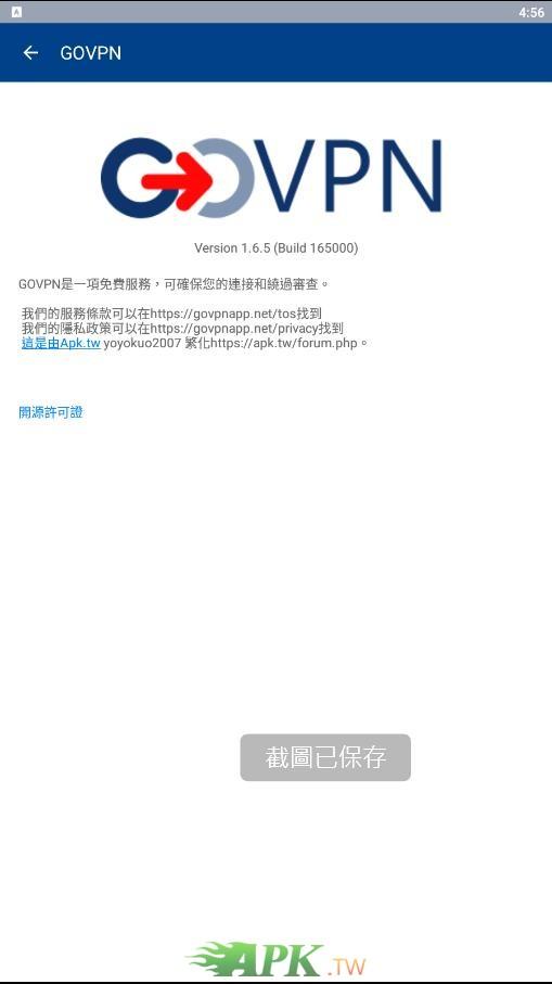 GOVPN_Screenshot_2020.08.10_16.56.47.jpg
