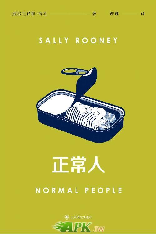 正常人 - Sally Rooney (莎莉.魯尼).jpg