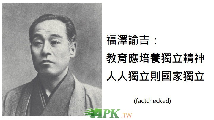 福澤諭吉motto.jpeg