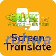 ScreenTranslate  0_.jpg