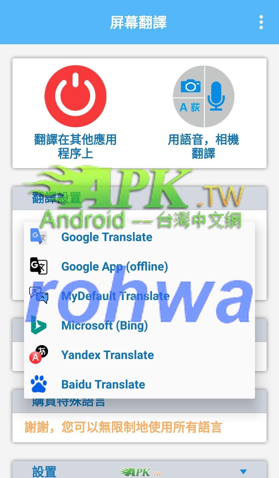 ScreenTranslate__1_.jpg