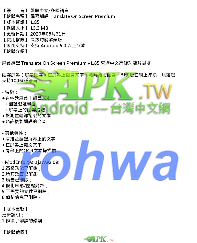 ScreenTranslate_Premium_1.85_.jpg