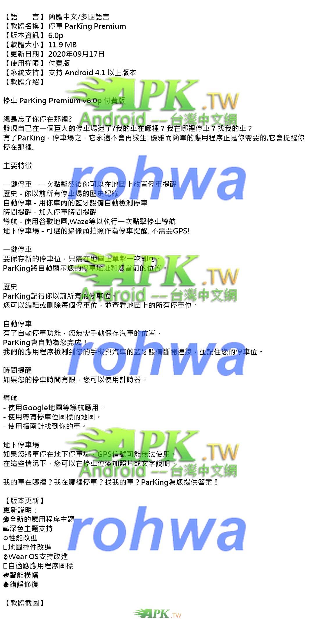 ParKing_Premium_6.0p_.jpg