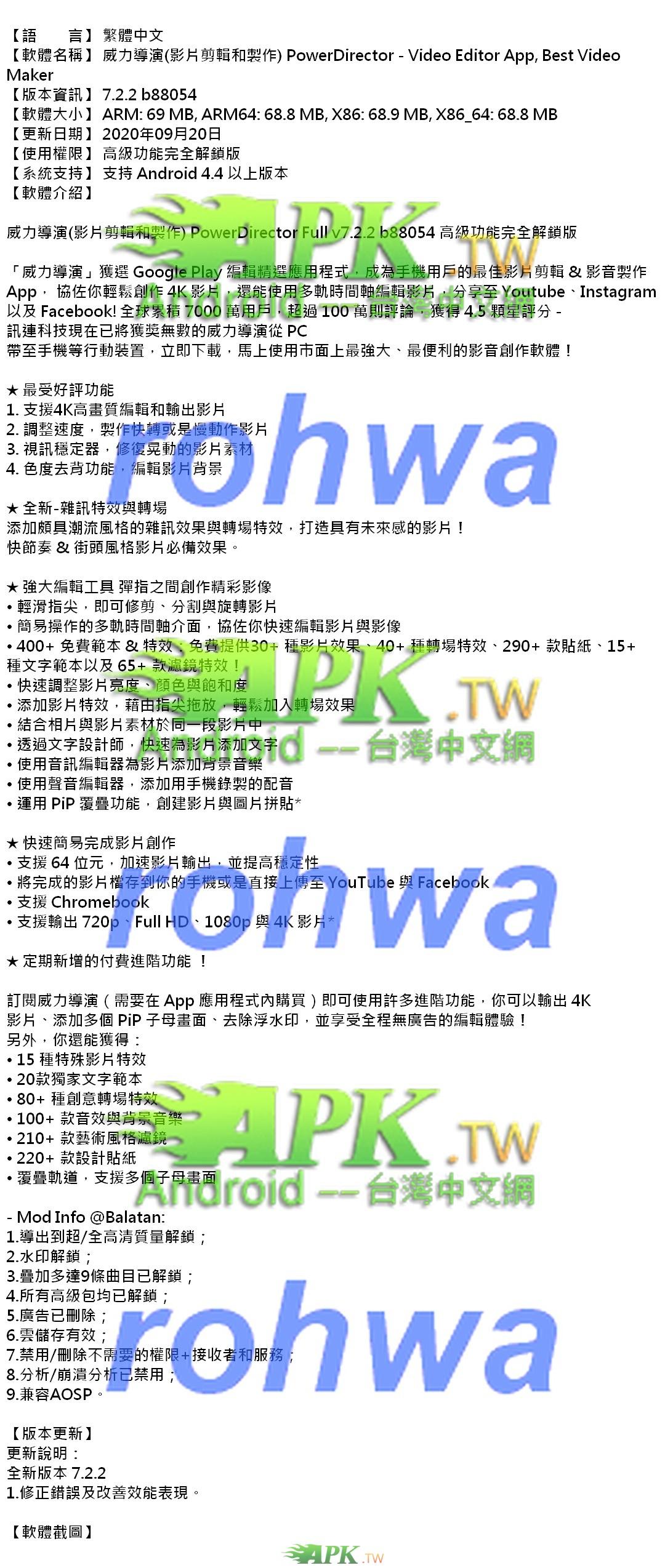 PowerDirector_Premium_7.2.2_.jpg