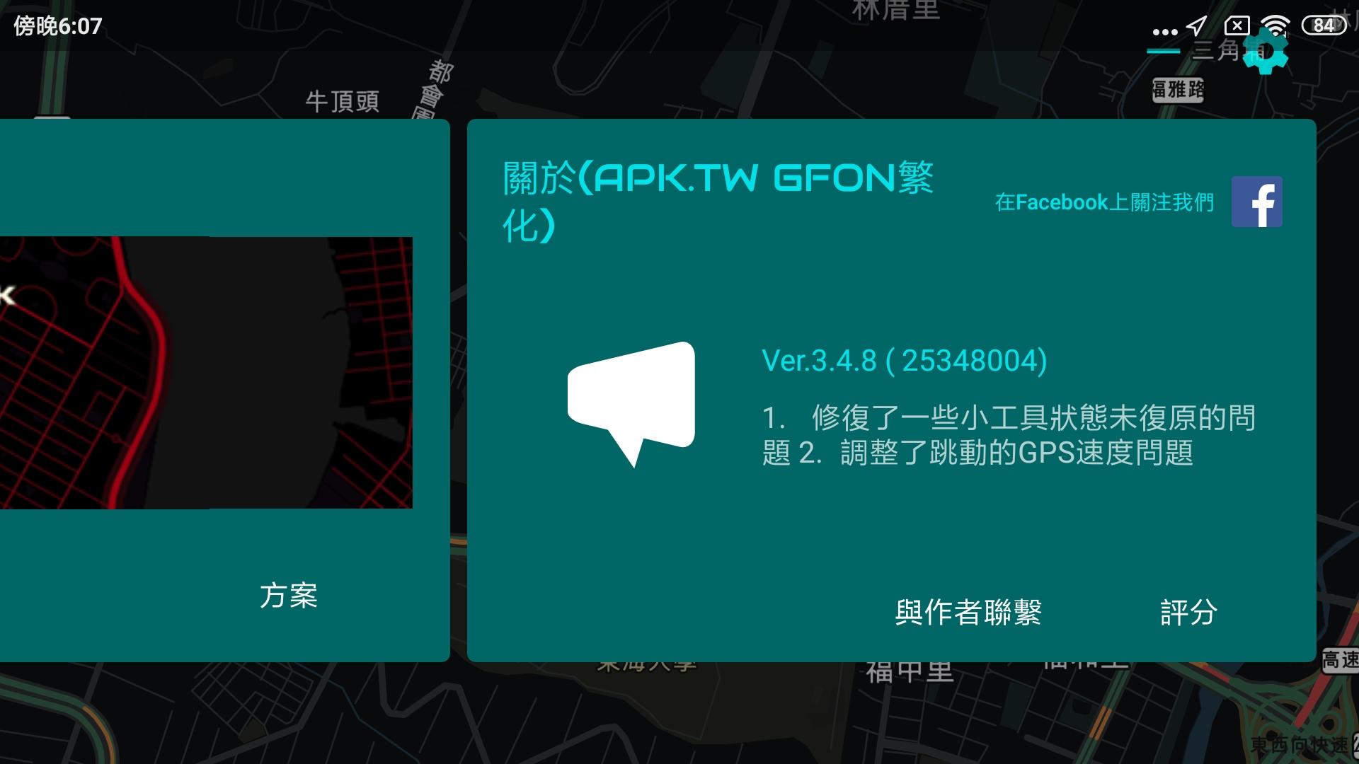 Screenshot_2020-09-21-18-07-27-674_idv.xunqun.navier.jpg