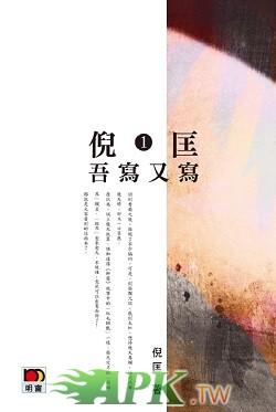 05倪匡《吾寫又寫》.jpg