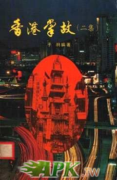 01子羽《香港掌故(二集)》.jpg