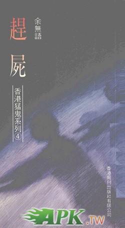 06余無語《趕屍》.jpg