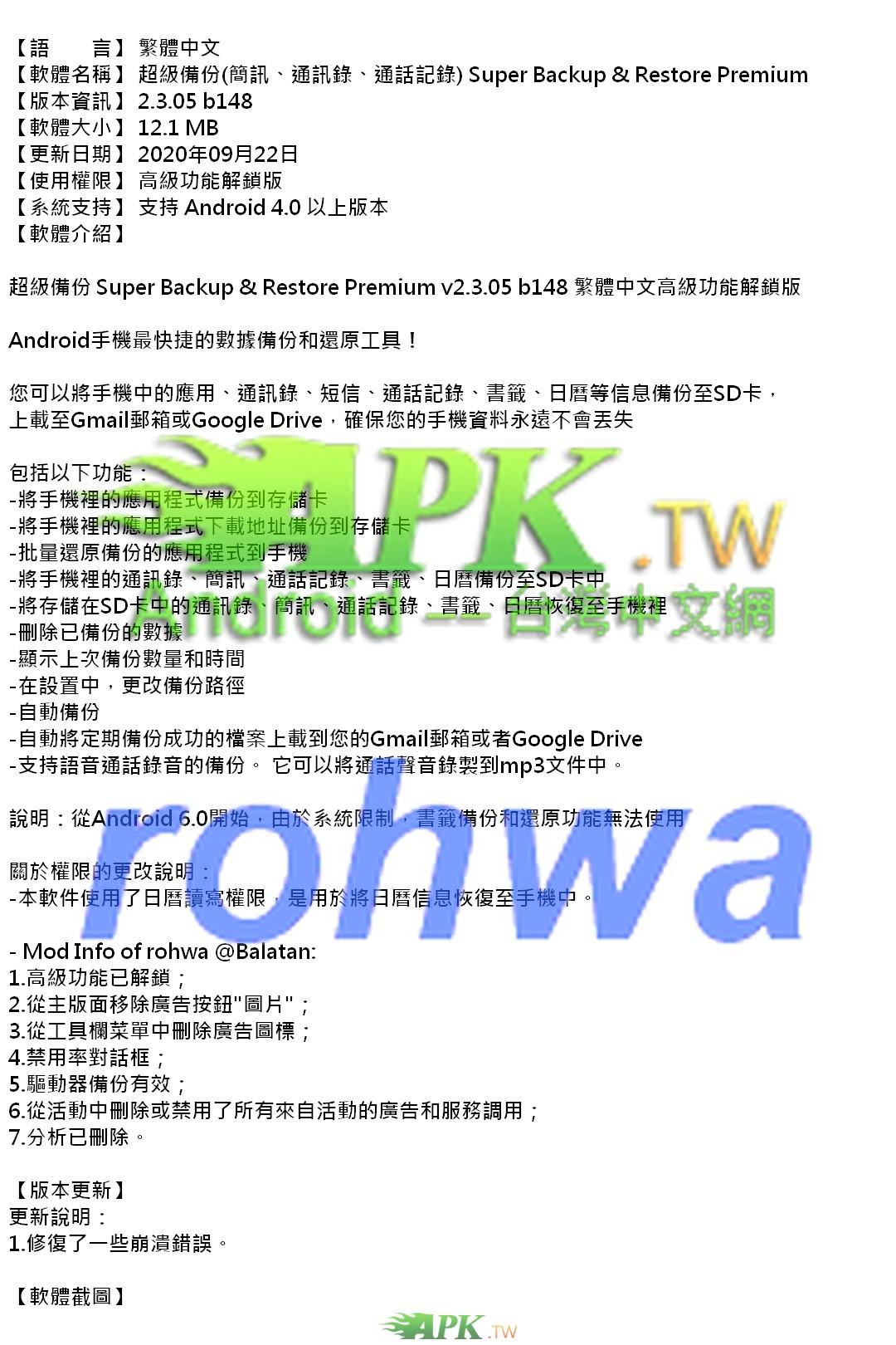 SuperBackup_Premium_2.3.05_.jpg