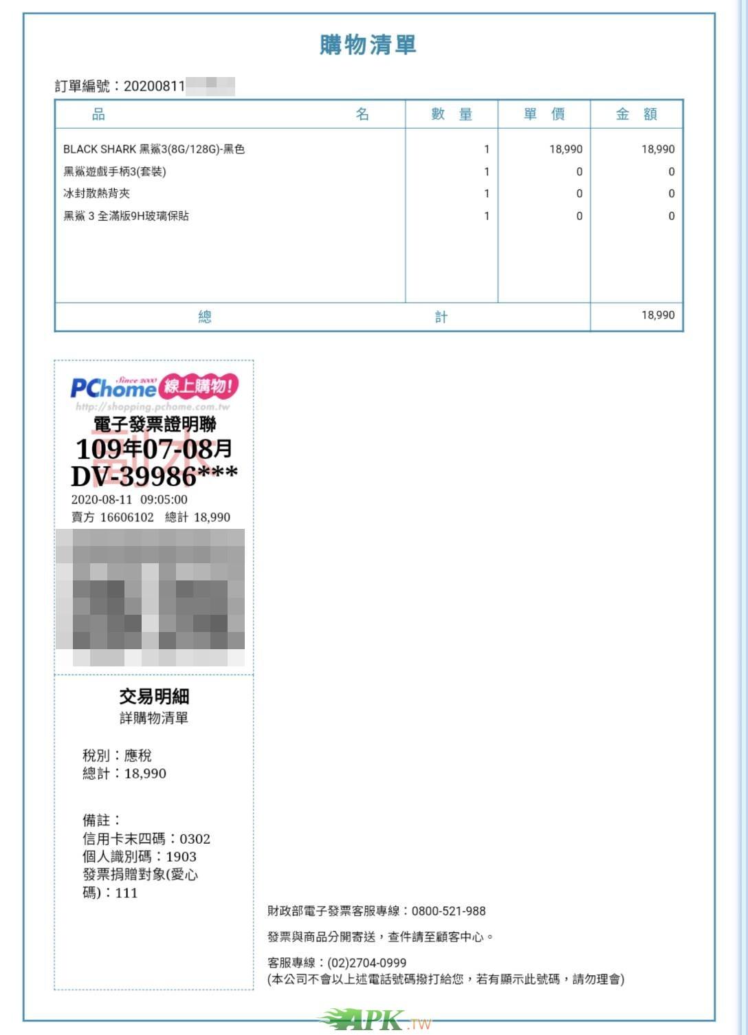 小米黑鯊3 8G/128G