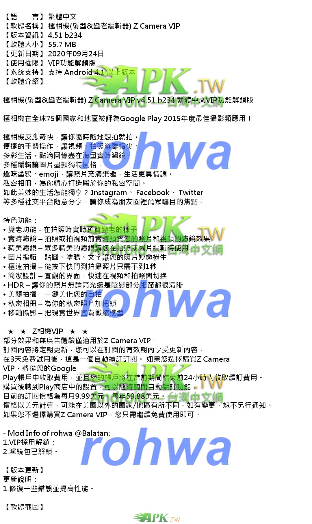 Z_Camera_VIP_4.51_b234_.jpg