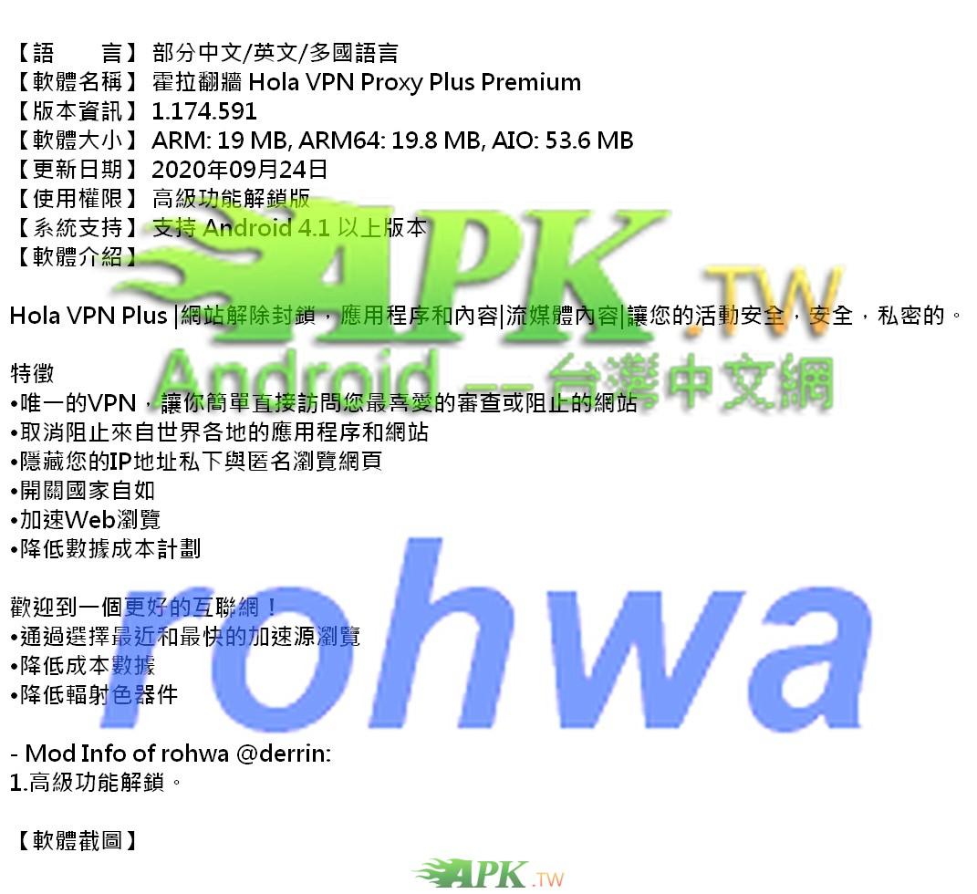 HolaVPN_PLUS_Premium_1.174.591_.jpg