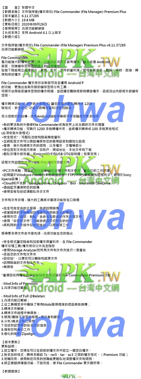 FileCommander_Premium_6.11.37285_.jpg