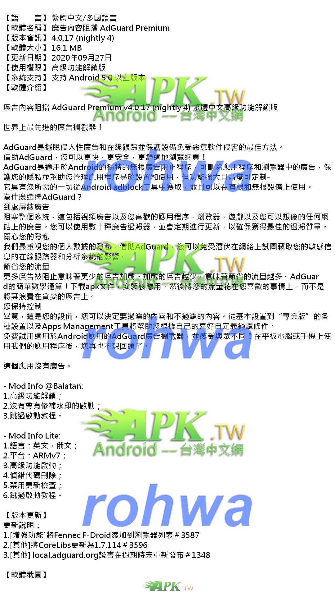 AdGuard_Premium_4.0.17_nightly4_.jpg