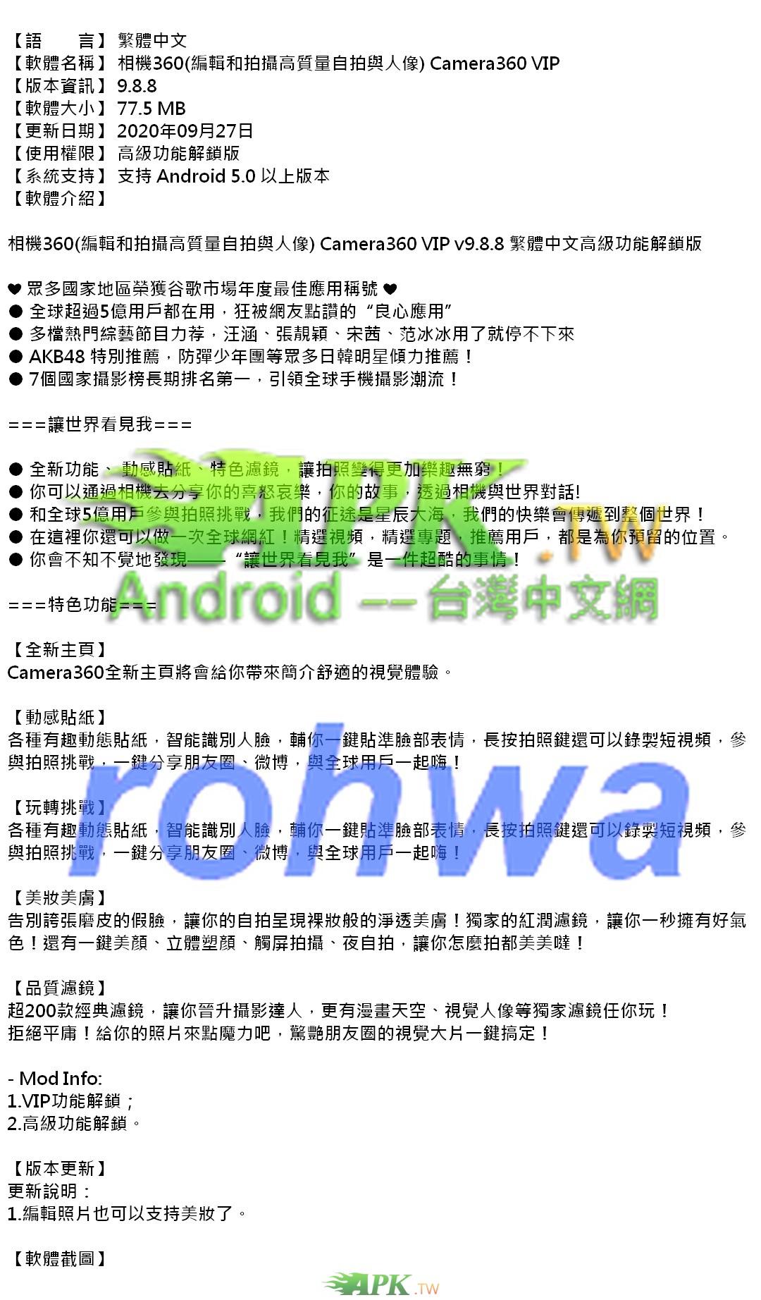 Camera360_VIP_Premium_9.8.8_.jpg