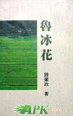 01魯冰花.jpg