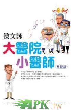 14侯文詠《大醫院小醫師》.jpg