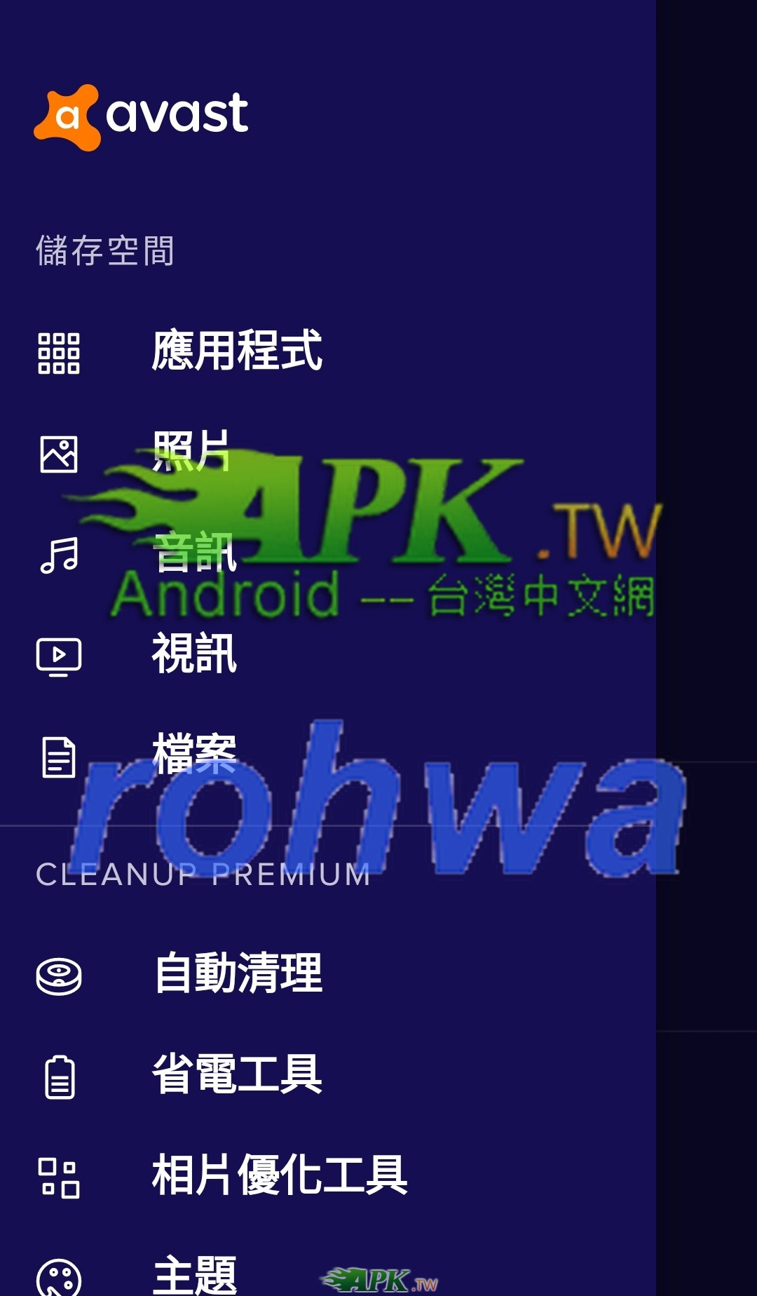 Avast_Cleanup__2_.jpg