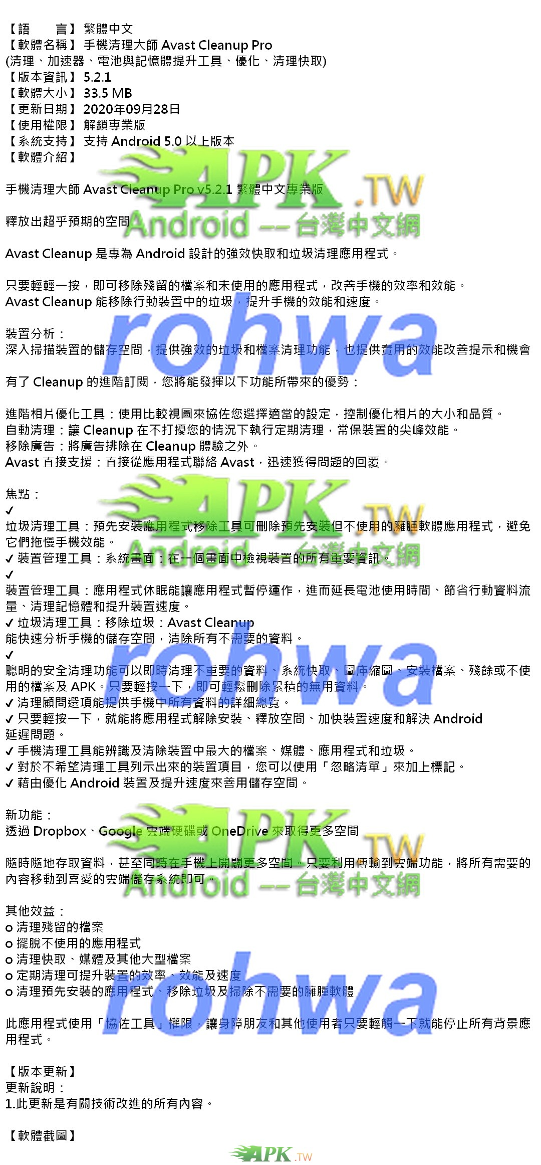 Avast_Cleanup_Pro_5.2.1_.jpg