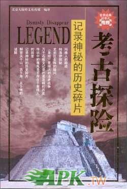 01考古探險:記錄神秘的歷史碎片.jpg