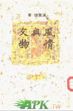 07漢寶德《風情與文物》.jpg