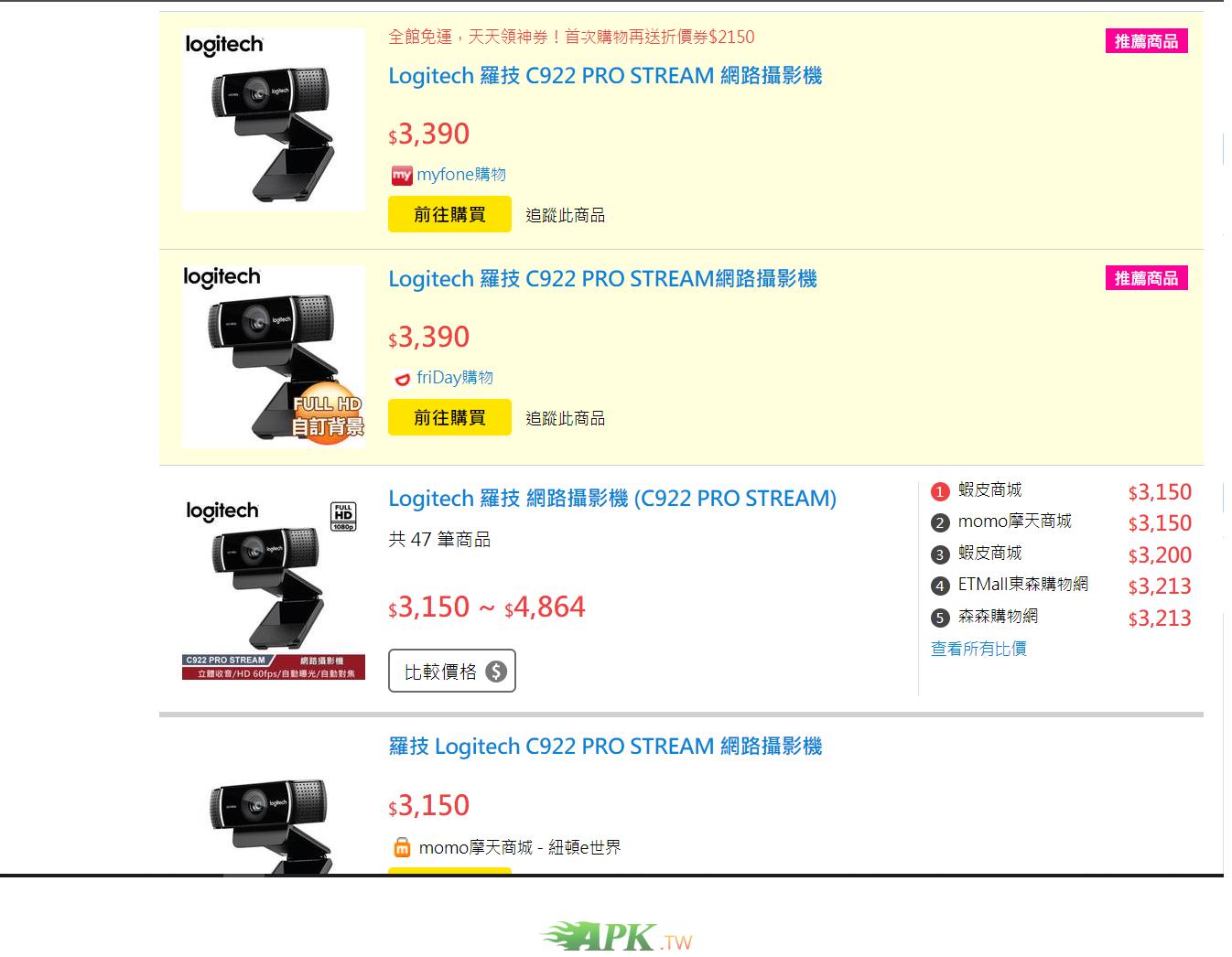 網路攝影機比價.png