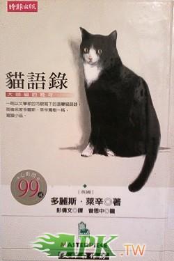 20《貓語錄大帥貓的晚年》.jpg