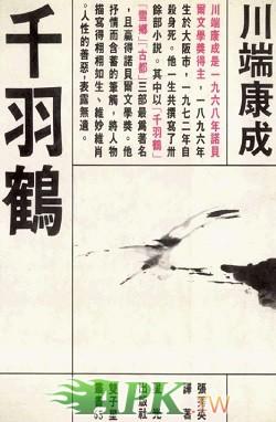 27川端康成《千羽鶴》.jpg