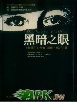 05《黑暗之眼》.jpg