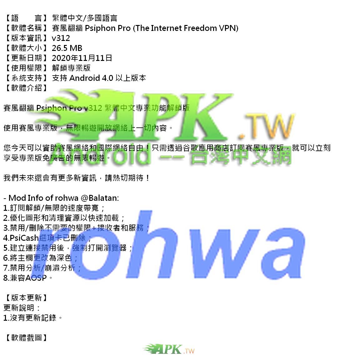 Psiphon_Pro_312_.jpg