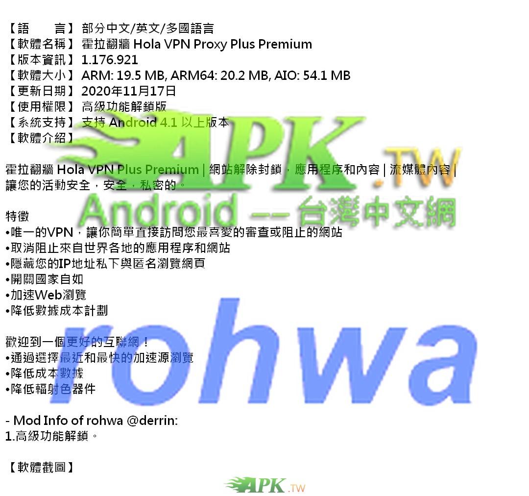 HolaVPN_PLUS_Premium_1.176.921_.jpg