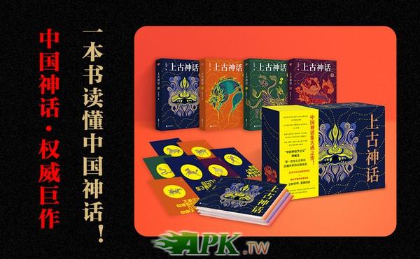 《上古神話:全四冊》2.jpg