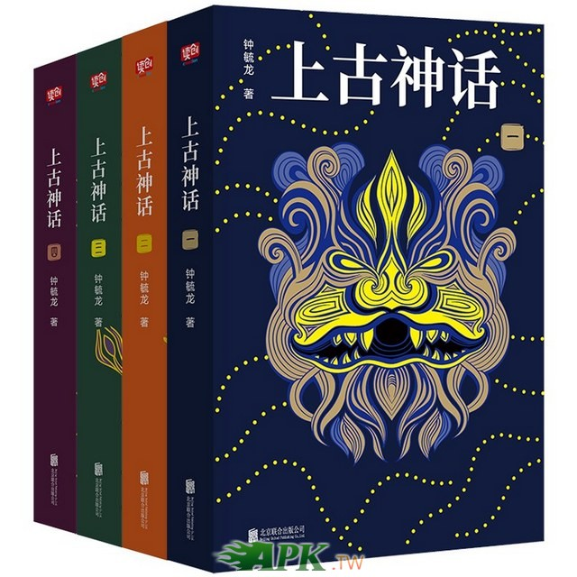 《上古神話:全四冊》.jpg