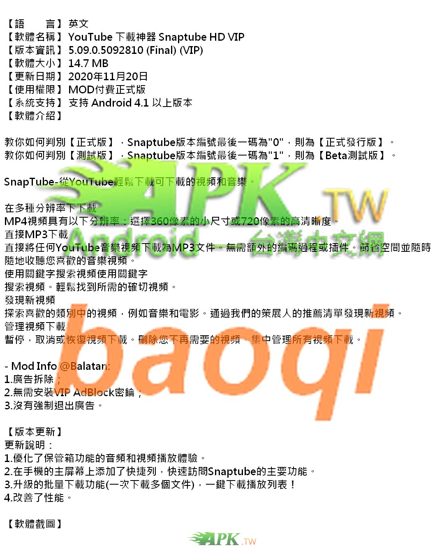 Snaptube_VIP_5.09.0.5092810 APK_.jpg