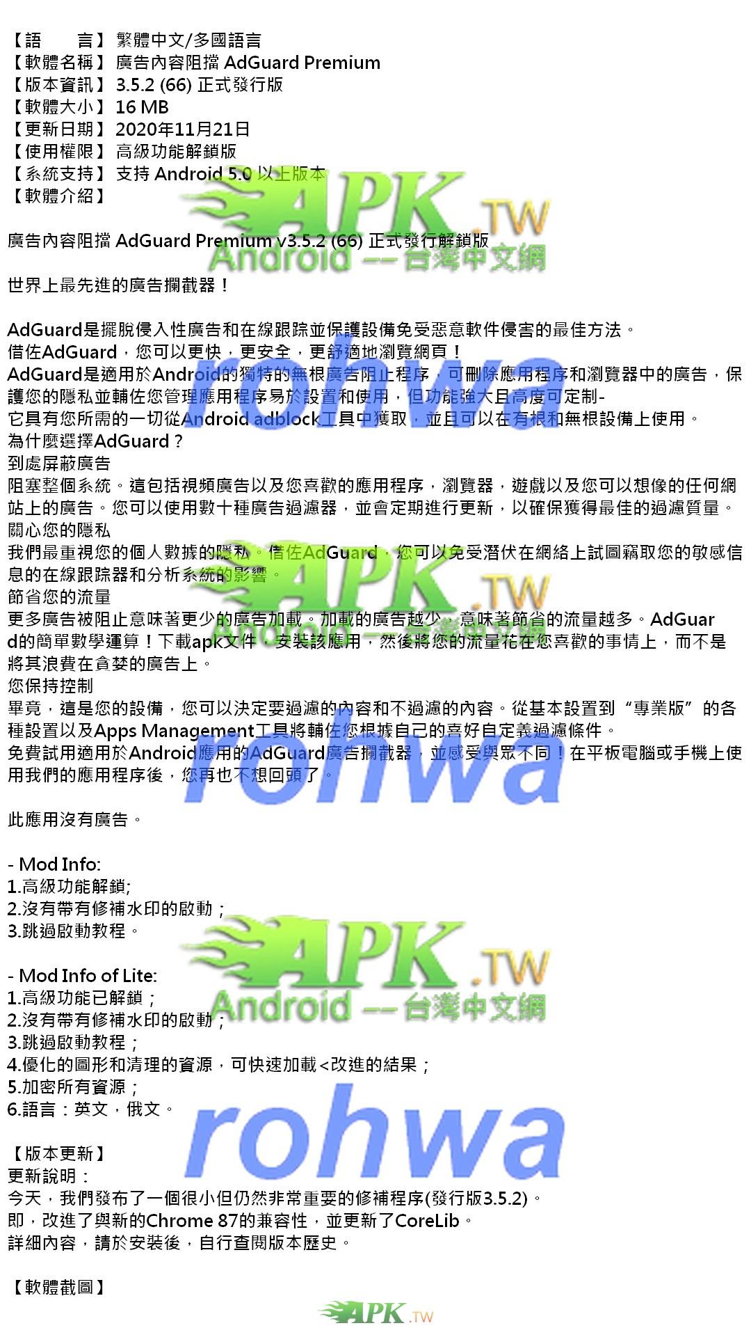 AdGuard_Premium_3.5.2-66_.jpg