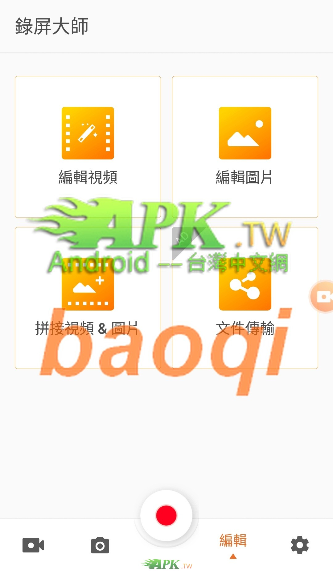 XRecorder__1_.jpg