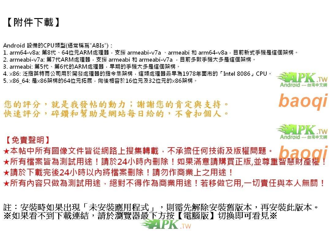 附件_APK_baoqi_.jpg