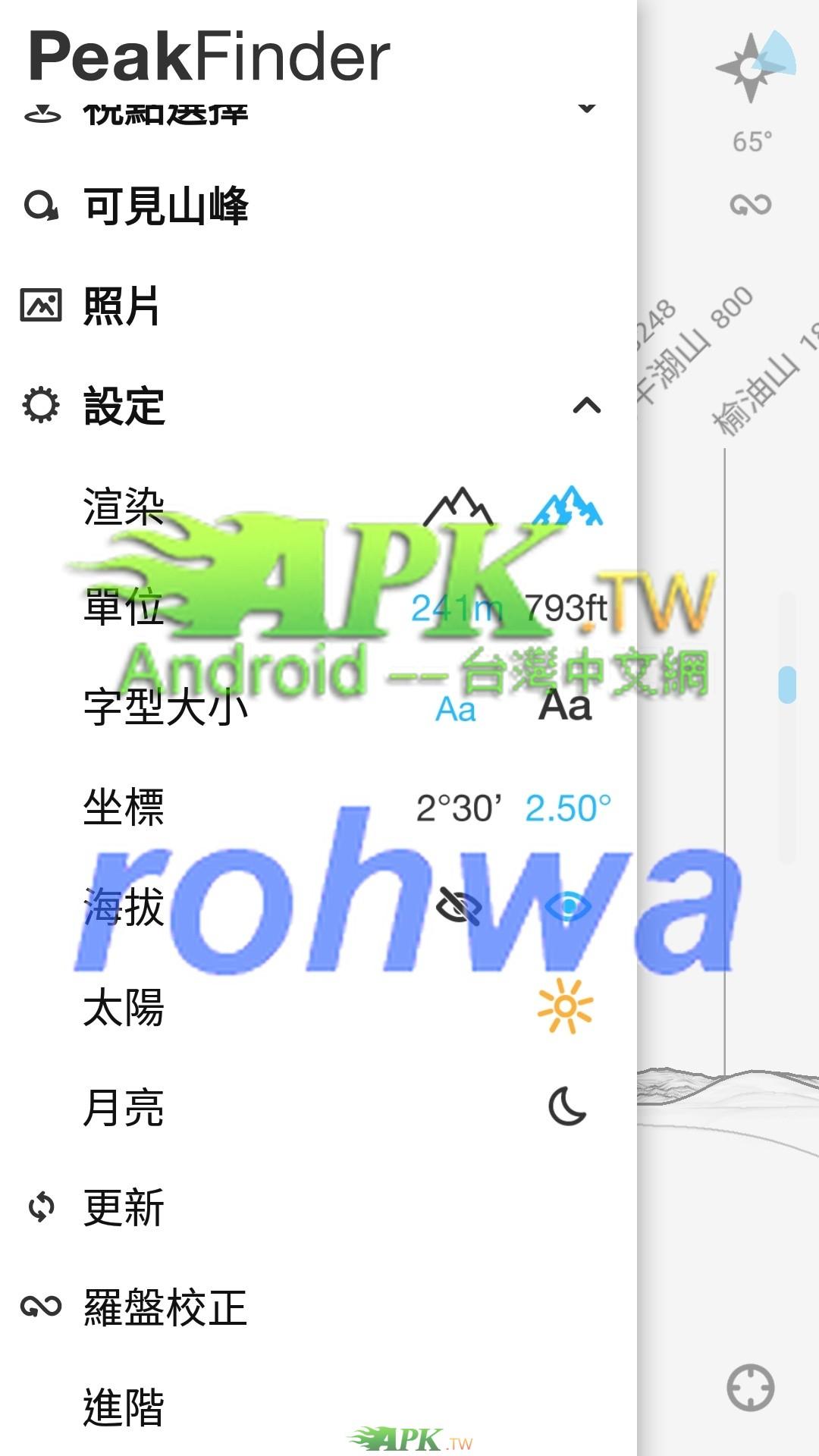 PeakFinder__2_.jpg