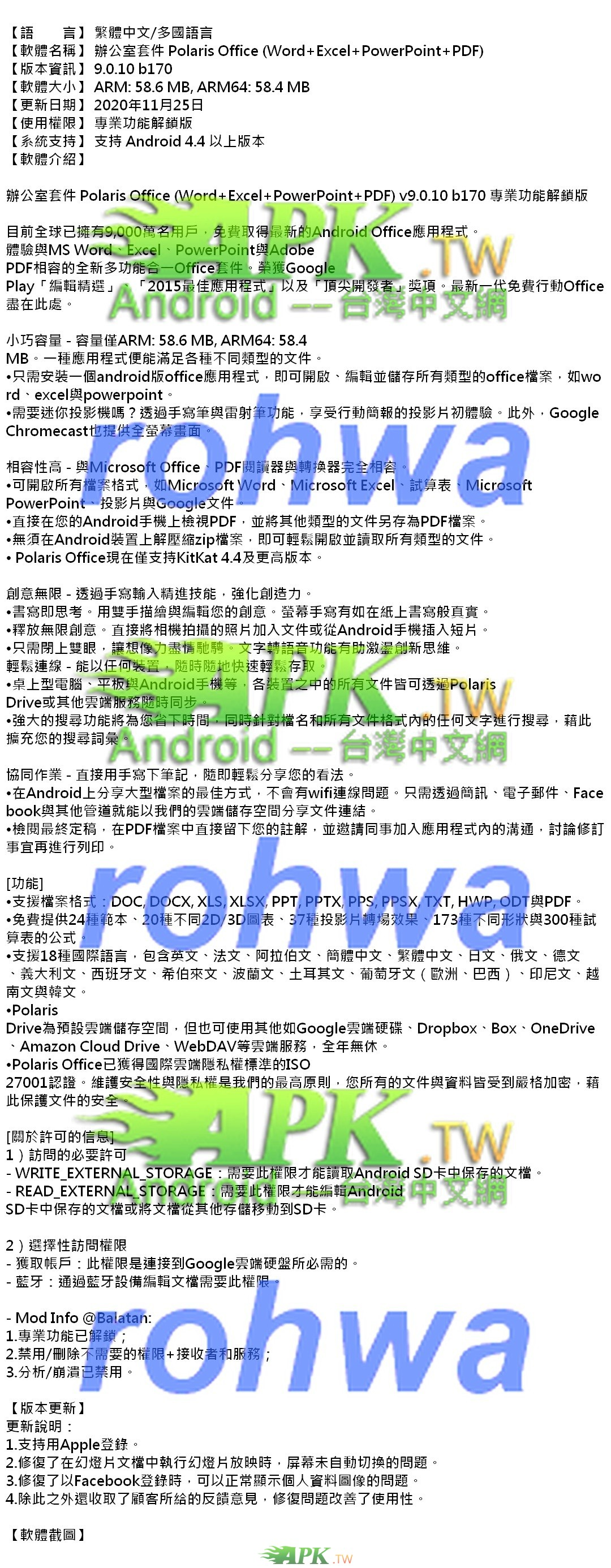 PolarisOffice_Pro_9.0.10_.jpg