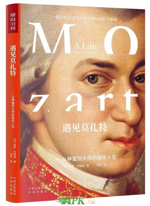 遇見莫扎特.jpg