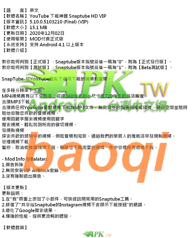Snaptube_VIP_5.10.0.5103210 APK_.jpg