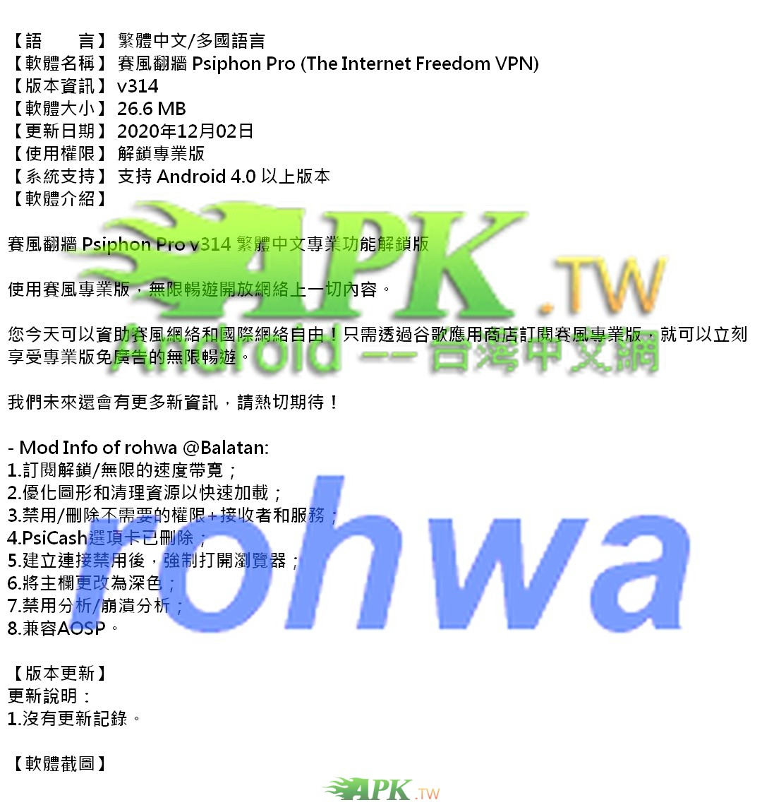 Psiphon_Pro_314_.jpg