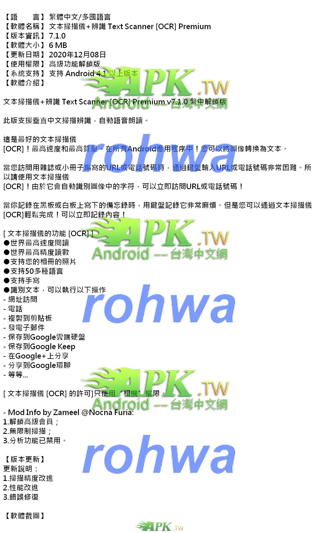TextScanner_OCR_Premium_7.1.0_.jpg