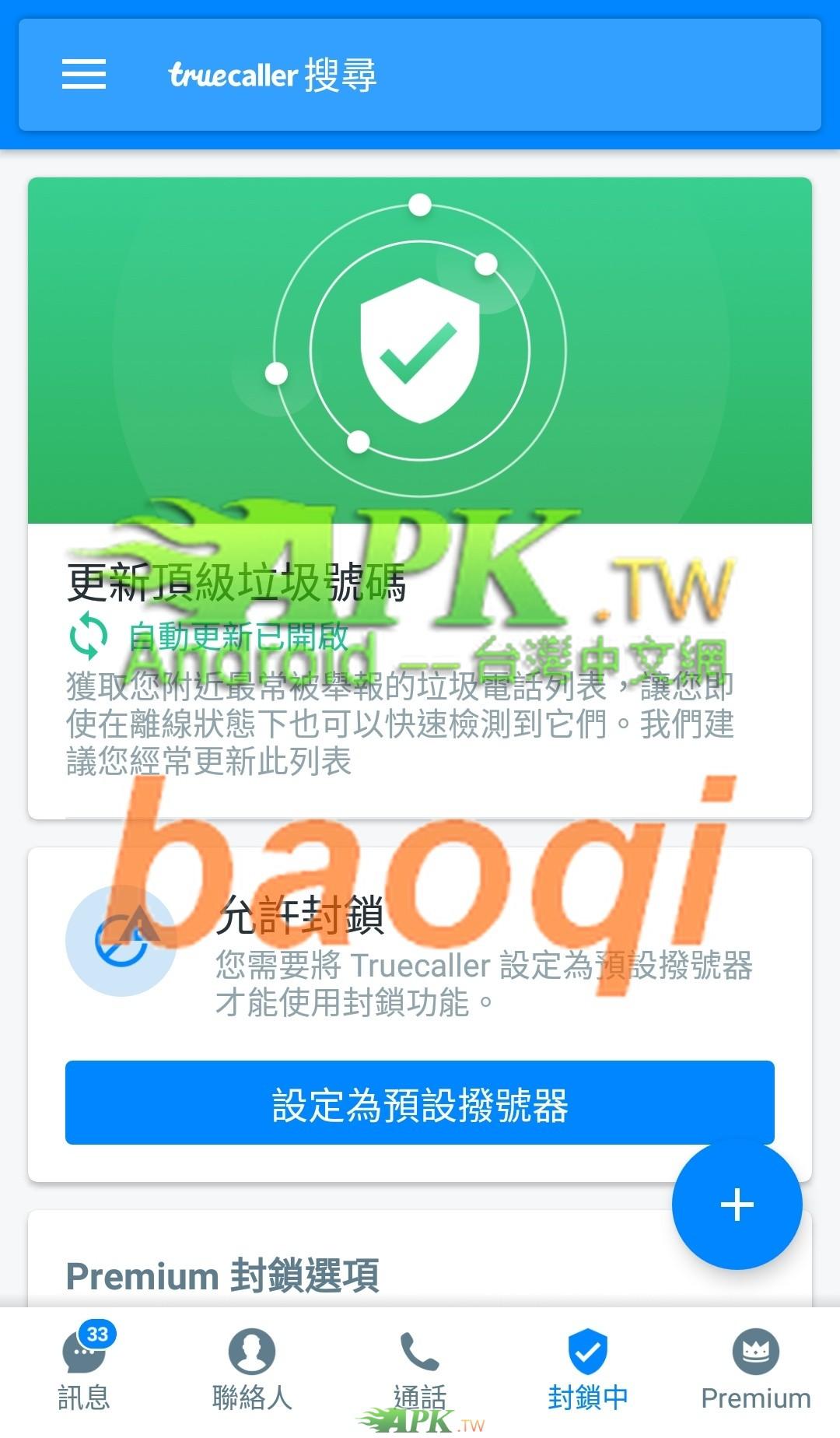 Truecaller_Premium_2_.jpg