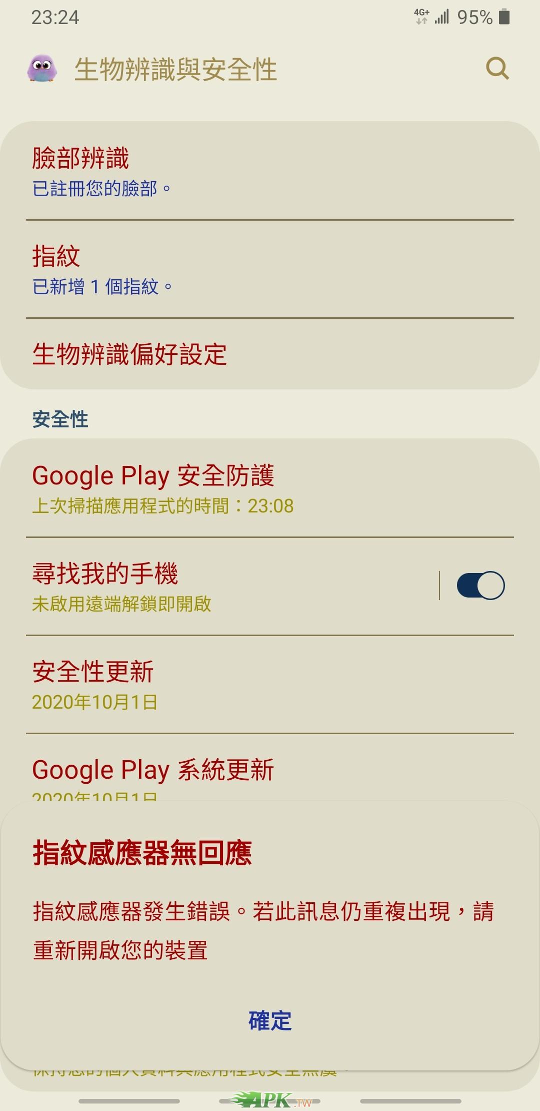 Screenshot_20201222-232456_Settings.jpg