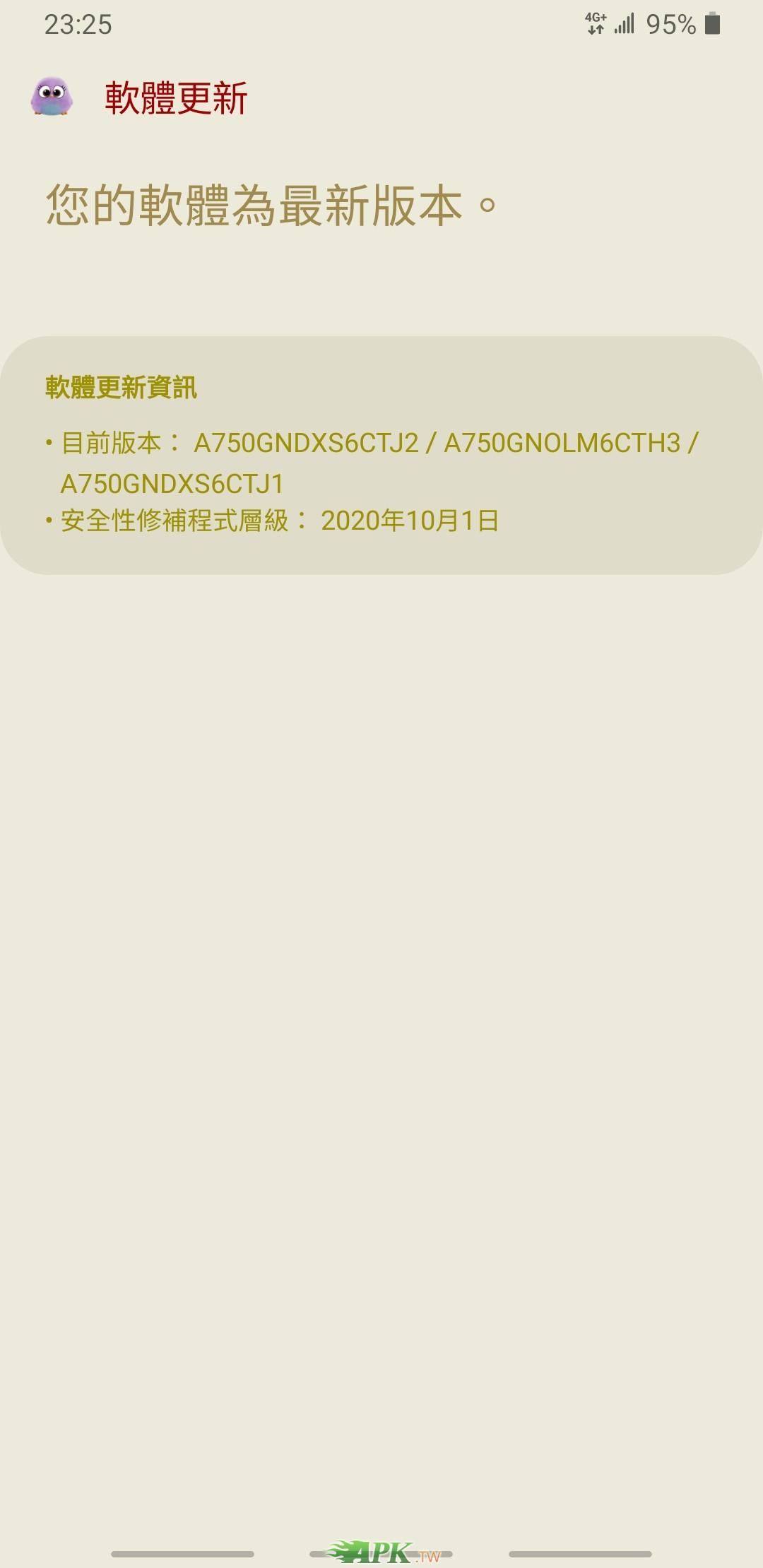 Screenshot_20201222-232524_Software update.jpg
