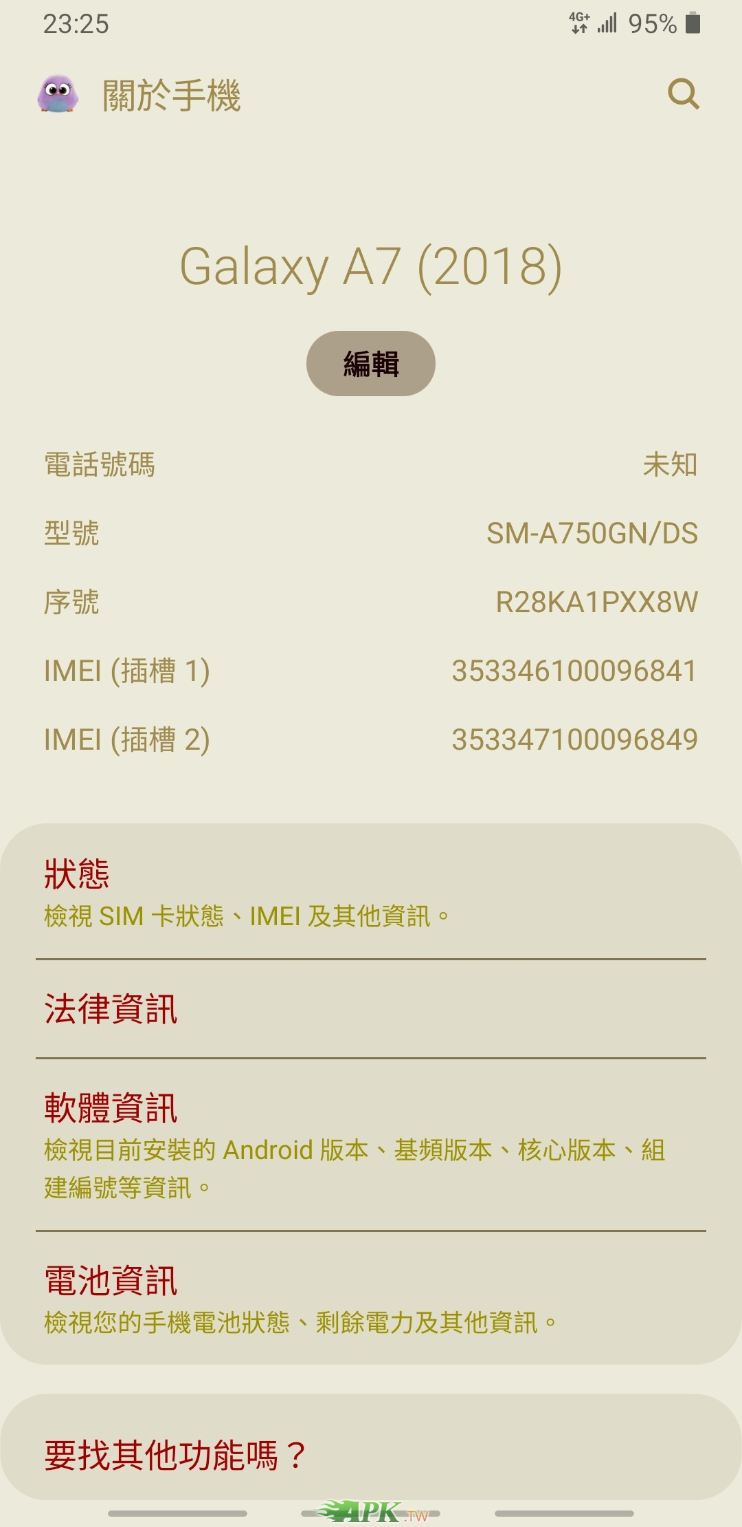 Screenshot_20201222-232547_Settings.jpg