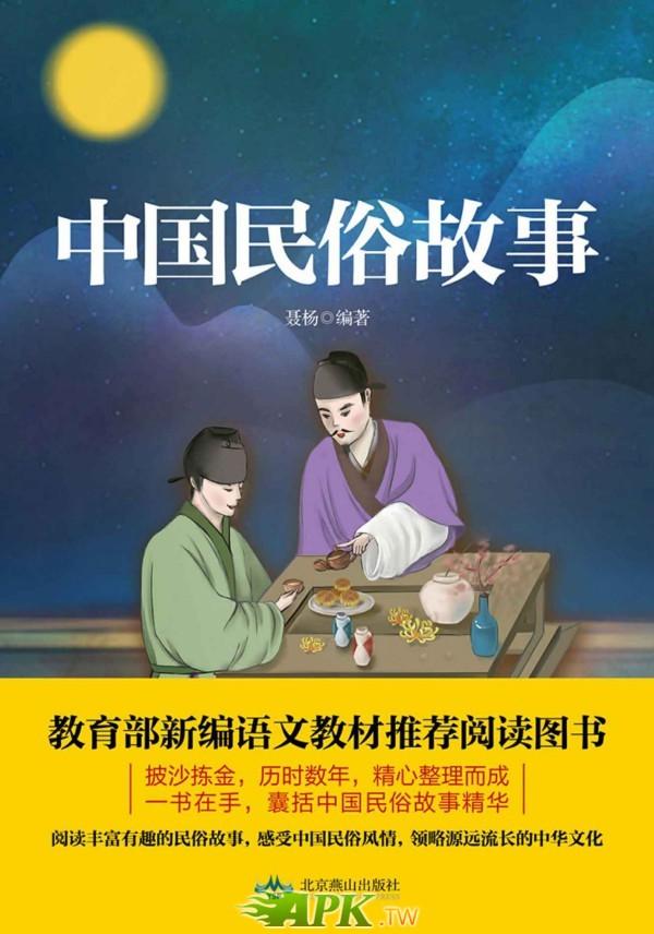 中國民俗故事.jpeg